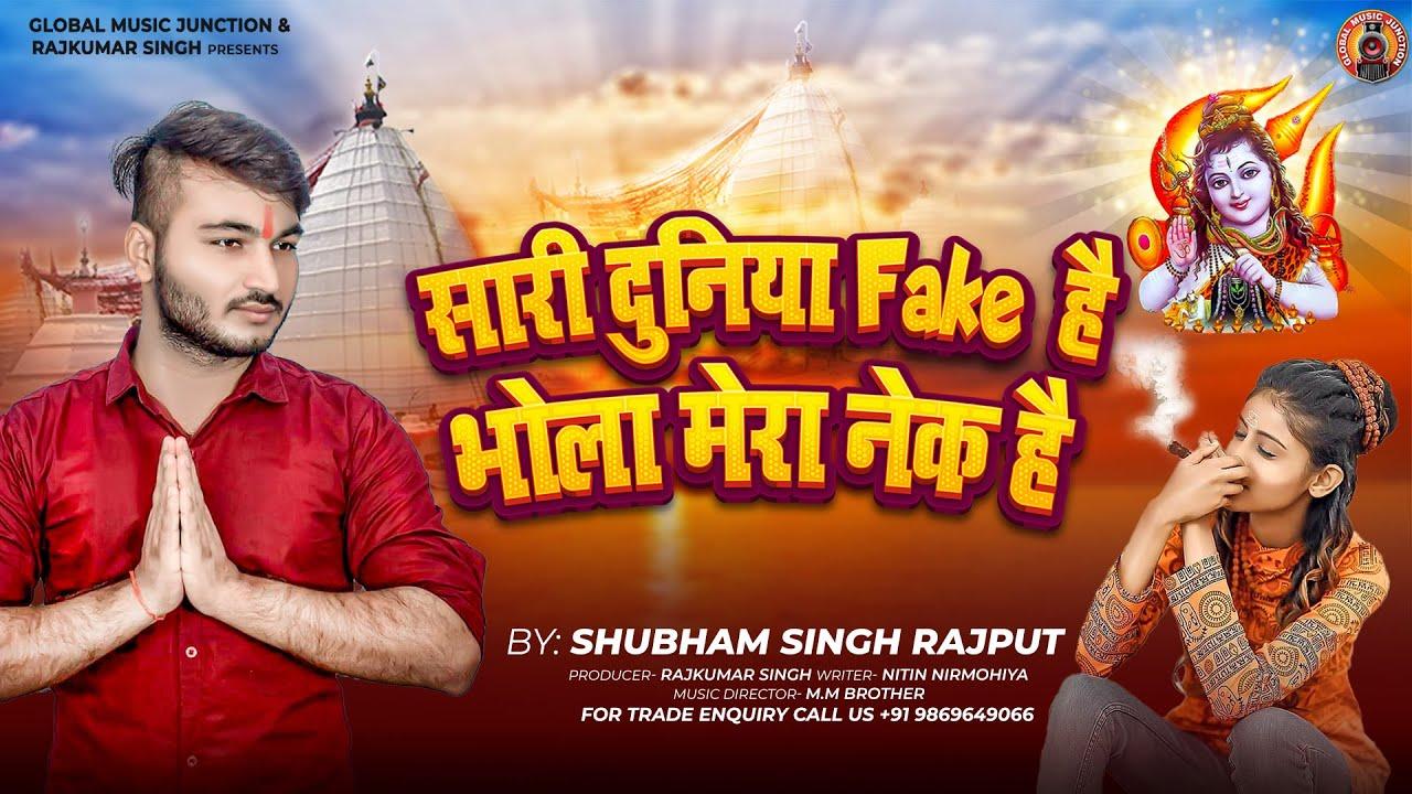 भोला मेरा नेक है - Shubham Singh Rajput | Sari Duniya Fake Hai Bhola Mera Nek Hai | Kanwar Song 2021