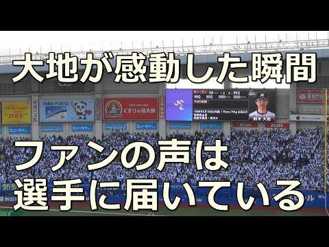 鈴木大地への声援 開幕ベンチスタートからオールスター出場 ロッテ・鈴木大地が明かす「思い出深いあの試合」
