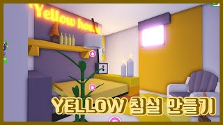 YELLOW침실 만들기/집 꾸미기 장인/가족 저택/로블…
