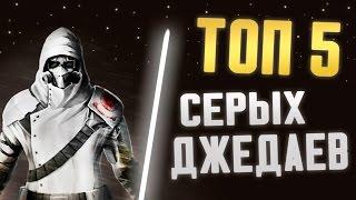 ТОП 5 Серых Джедаев | Star wars