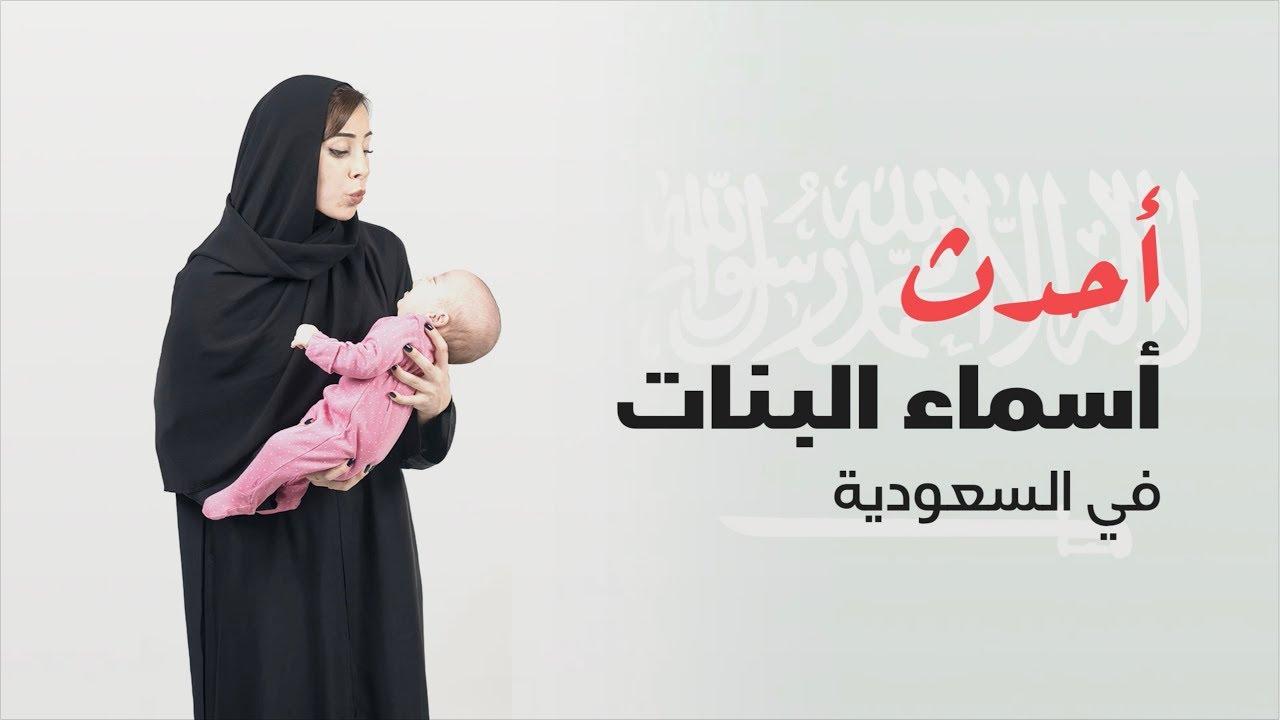 أحدث أسماء البنات في السعودية