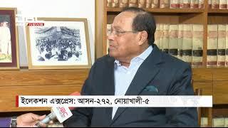 এবি ব্যাংক ইলেকশন এক্সপ্রেস || আসন ২৭২ || নোয়াখালী- ০৫ || 07 PM DBC Daily News. 21/10/18