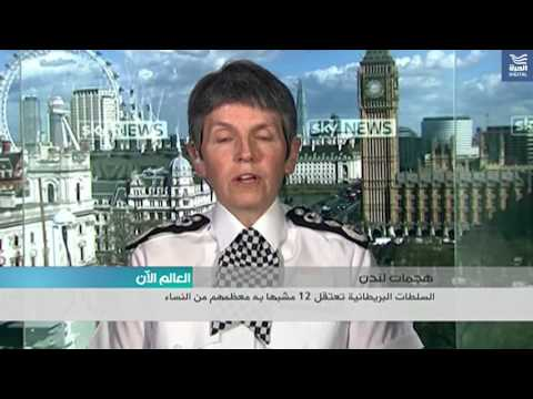 السلطات البريطانية تعتقل 12 مشتبها به ومعظمهم من النساء