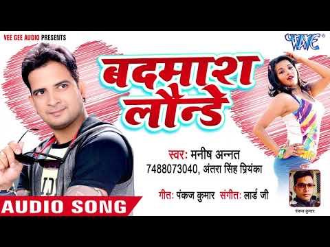 बदमाश लौंडे - Badmas Lounde - Manish Anant,Antra Singh Priyanka - Bhojpuri Hit Song 2018