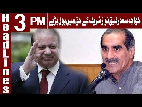 Saad Rafiq PMLN Ki Himayat Main Bol Paray - Headlines 3 PM - 27 May 2018 - Express News