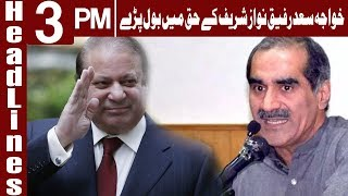 Saad Rafiq PMLN Ki Himayat Main Bol Paray - Headlines 3 PM - 27 May 2018 - Express News