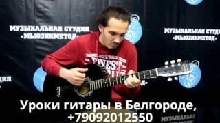Уроки игры на гитаре в музыкальной школе студии Мьюзикметод. Белгород, +79092012550