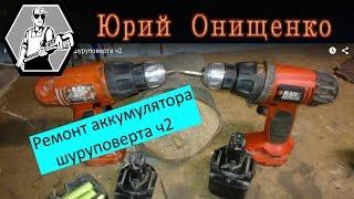 Ремонт акумулятора шуруповерта год.2 основні підприємства