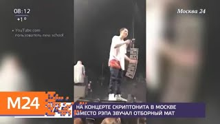 Рэпер Скриптонит сорвал собственный концерт из-за проблем с фонограммой - Москва 24