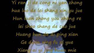 Huang Hun - Steve Chow (Lyric)