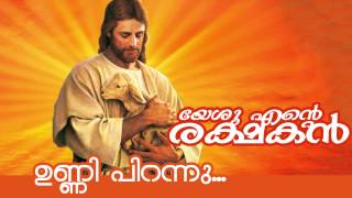 Unni Pirannu...  | Yeshu Ente Rakshakan [ 2015 ] | New Malayalam Christian Devotional Album Song