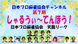 【麻雀】第7期しゃるうぃ~てんほう! 予選リーグ第2節C卓