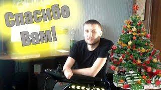 Спасибо Вам!  Благодарность от Николая из Северной Осетии.