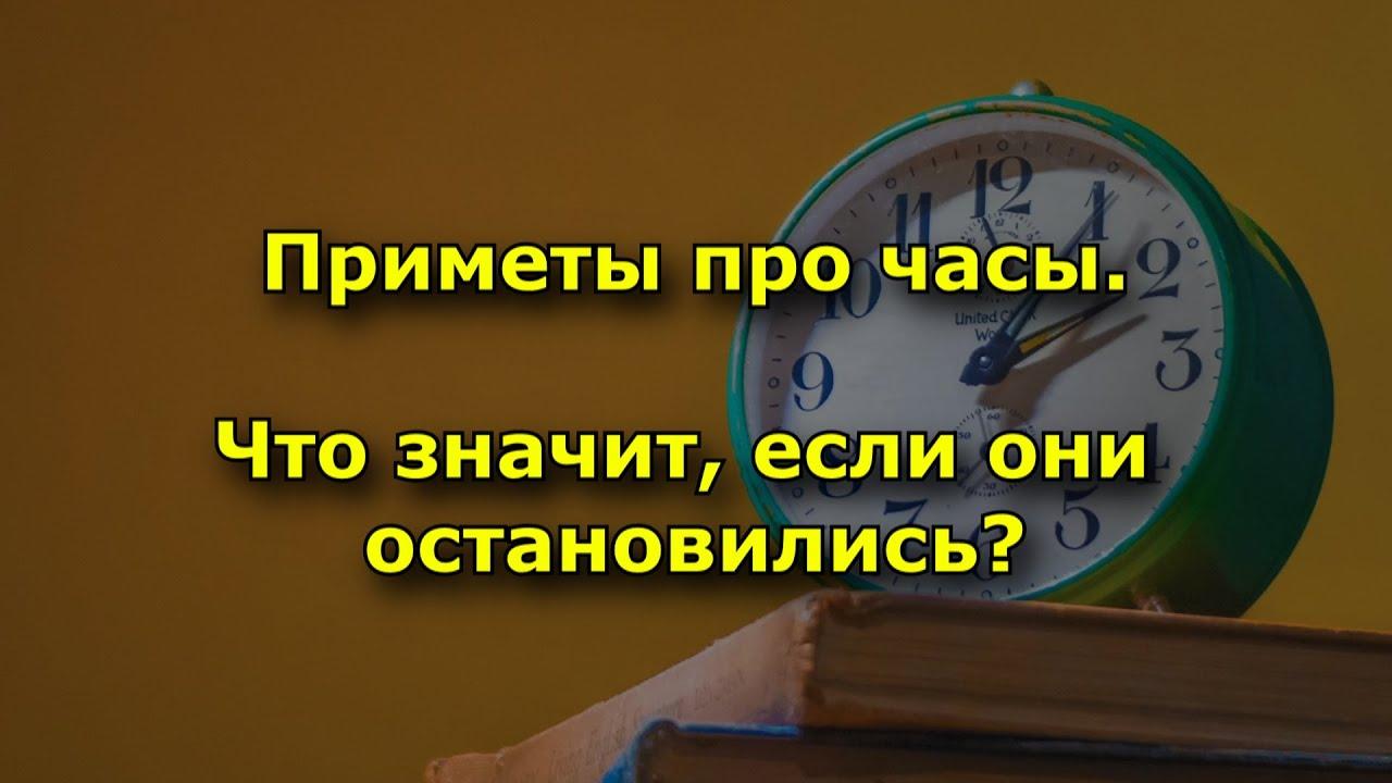 Часы приметы продать стоимость наручные часы swiss