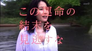 NHKプレマップ ますます盛り上がる! ドラマ10 『運命に、似た恋』(2016...