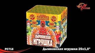 РС718 Димковская іграшка 1''х25