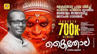 Kaithola | കൈതോല | New Malayalam Folk Songs 2019 Audio Jukebox | Jithesh Kakkidippuram