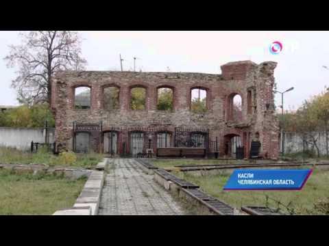 Малые города России: Касли - литье в стиле готики и рококо