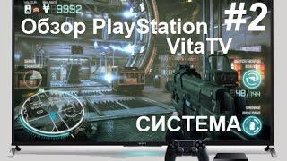 playStation TV - обзор системы и возможностей #2