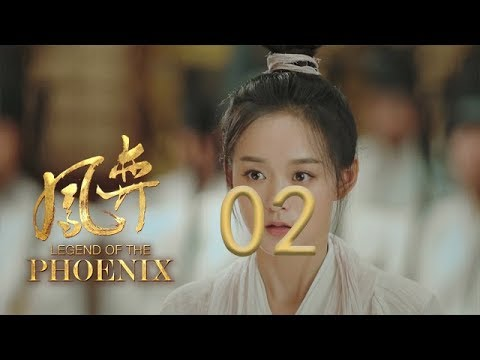 凤弈 02 | Legend Of The Phoenix 02(何泓姗、徐正溪、曹曦文等主演)