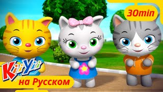 3 Маленьких Котёнка + Ещё!   KiiYii   Мультфильмы Для Детей