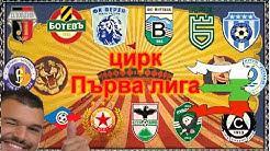 Цирк Първа лига 3