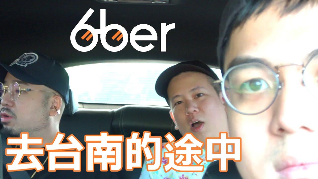 【6tan】去台南的途中原本想拍6ber 變閒聊 | 影片收音很差請斟酌收看 @恩熙俊 aka MC Jeng @A/DA阿達