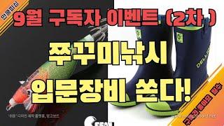 쭈꾸미낚시 입문장비 쏜다. 만쿨피싱 9월 구독자 이벤트…