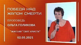 Победа над жалом смерти. Ольга Голикова. 2 мая 2021 года