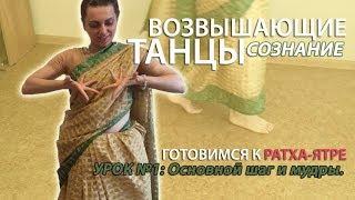 Урок танцев от Кришна Блогера №1. Шаг вперед, шаг назад, руки крюки. Мудры - Алападма и Катакамукха