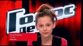 Анна Егорова   Улыбайся Голос Дети cмотреть видео онлайн бесплатно в высоком качестве - HDVIDEO