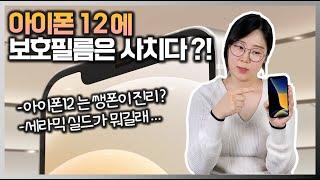 아이폰12는 정말 보호필름, 강화유리가 필요없을까? (…