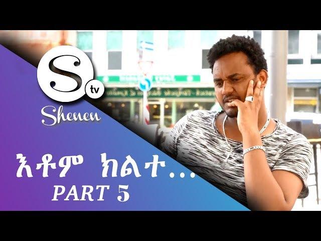 New Eritrean Film Drama 2017 - Etom Kilete (እቶም ክልተ...) - Part 5
