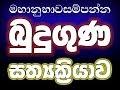 Budu Guna Sathyakriyáwa - බුදුගුණ සත්යක්රියාව