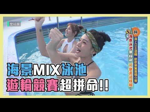 【海景MIX泳池~鮪魚源元遊輪競賽超刺激!!】愛玩客 精華