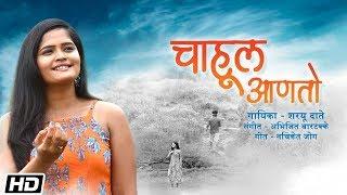 chahool-aanto-sharayu-date-abhijit-bartakke-nachiket-jog-latest-marathi-song-2019
