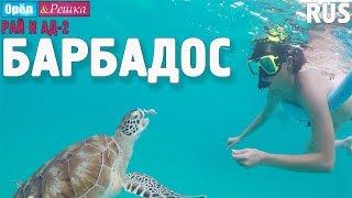 Барбадос. Орёл и Решка. Рай и Ад-2. RUS