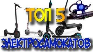 видео Как выбрать электросамокат?