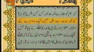 Urdu Translation With Tilawat Quran 1/30