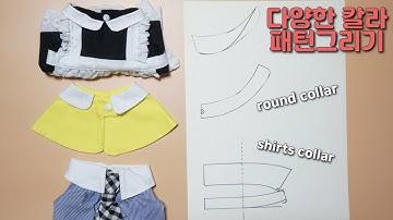 강아지옷 칼라 패턴그리기   라운드 칼라 와이셔츠 칼라 쉽게 그리는 방법