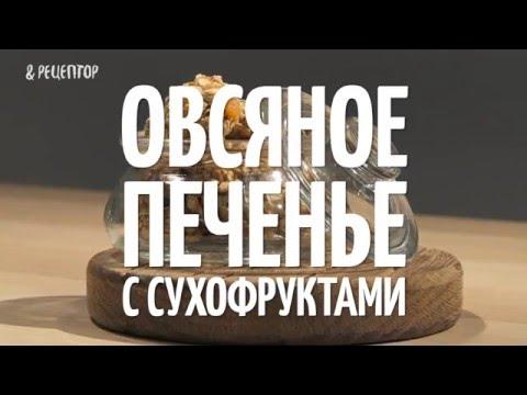 Овсяное печенье с .