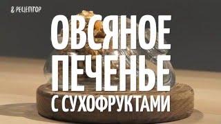 Овсяное печенье с бананом, орехами и сухофруктами [Рецепты от Рецептор]