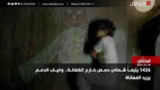 1426 يتيماً شمالي حمص خارج الكفالة   وغياب الدعم يزيد المعاناة