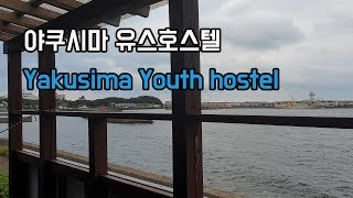 야쿠시마 유스호스텔 - Yakusima, Youth h…
