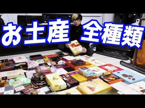 【大食い】サービスエリアのお土産を全種類買い占めてきた