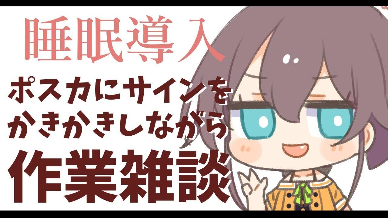 【雑談】かきかきしながらまったりはなそ~【ホロライブ/夏色まつり】