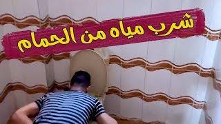 مقلب شرب مياه الحمام !! صدمه حسن كان هيروح فيها