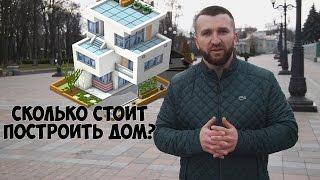 видео Стоимость строительства недвижимости в Киеве | Условия и сроки подготовки строительной документации | Цены на постройку коттеджа в Киеве