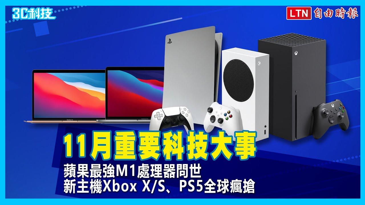 11月重要科技大事 蘋果最強M1處理器問世 新主機Xbox X/S、PS5全球瘋搶