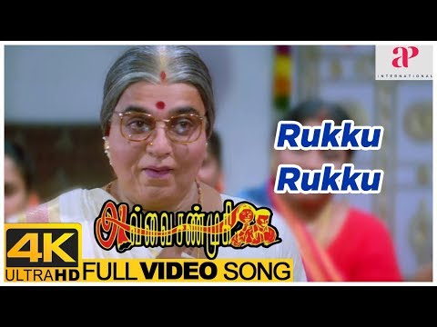 Rukku Rukku Song  Avvai Shanmugi 4k Video Songs  Kamal Haasan  Meena  Gemini Ganesan  Deva